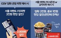 CGV와 함께하는 서울 이랜드 FC, 제휴기념 특별 혜택!