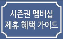 2016 멤버십 제휴혜택 사용가이드
